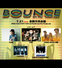 bounce in the hall.jpg