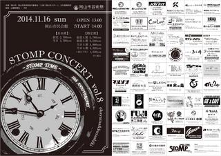 2014stomp concert vol.8 poster.jpg
