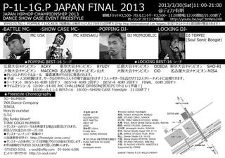 P-1 L-1 G.P JAPAN FINAL 2013 ura.jpg