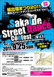 sakaide_Dance_omote1.jpg